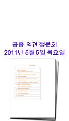 Korean 5/5/11 Notice