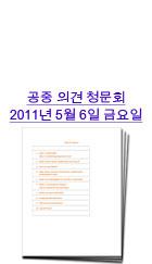 Korean 5/6/11 Notice