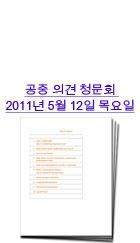 Korean 5/12/11 Notice