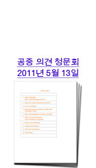 Korean 5/13/11 Notice