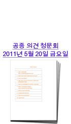 Korean 5/20/11 Notice