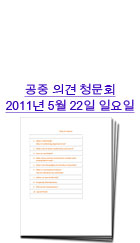 Korean Salinas 5/22/11 Notice