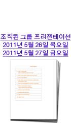 Korean Northridge 5/26-27 Notice